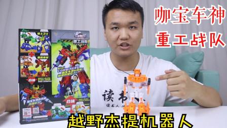 咖宝车神之重工战队 越野杰提工程车变形机器人玩具