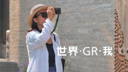 世界·GR·我:记录你的旅途