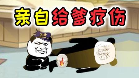 【沙雕动画】小时候老爸生病,我想办法帮老爸治病,却火上浇油