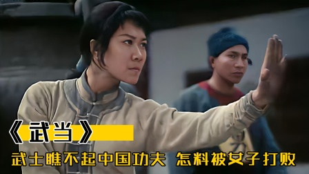 东洋武士瞧不起中国功夫,上武当挑衅,怎料竟被一女子击败,武侠