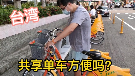 台湾共享单车价格还是挺便宜的,但你们觉得这样点对点停放方便吗