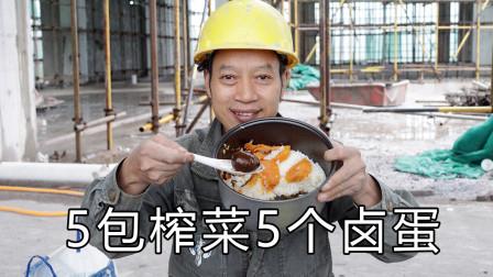 5包榨菜5个卤蛋,简单一餐也吃饱,可惜鱼豆腐里没有鱼