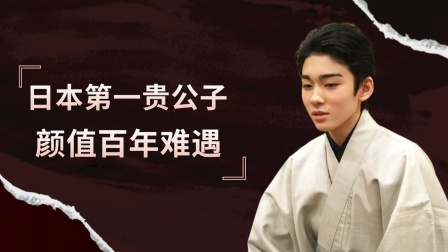日本第一贵公子,十五岁就惊艳众人