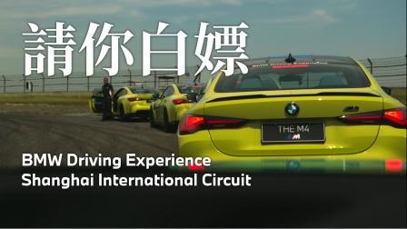 秘籍大公开:价值3万5的BMW精英驾驶究竟能教你些什么?