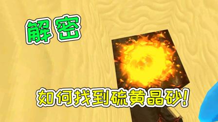 迷你世界47:解密,如何找到硫黄晶砂!宝妈趣玩