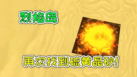 烈焰星,再次找到硫黄晶砂!