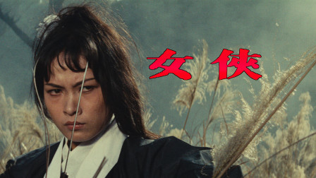 华语影史上无法绕过的丰碑,胡金铨把武侠片上升到东方美学的高度