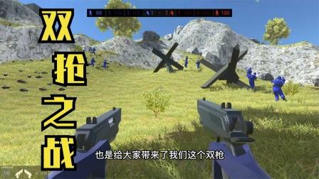 战地模拟器:这把武器厉害了,双持榴弹手枪