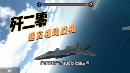 战地模拟器:歼二零模组,这机动性没的说