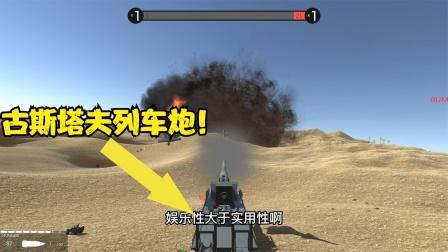 战地模拟器:古斯塔夫列车炮出击,据说想要几千名士兵才能操作