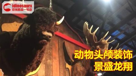 电动动物头颅模型装饰 - 仿真野牛头和麋鹿头模型