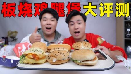 """蒙眼试吃7家汉堡店的""""板烧鸡腿堡""""最高价格相差4倍,哪家最好"""