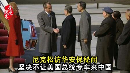 尼克松访华安保秘闻,坚决不让美国总统专车来中国