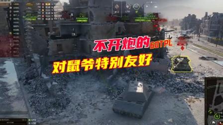 坦克世界:鼠爷遇上杠7与苟60TPL,这是前世修来的福气