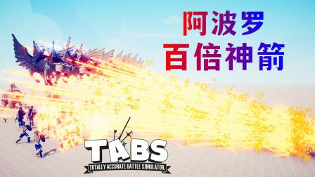 全面战争模拟器:神族使用百倍攻击 一拳超人都被秒杀了