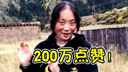 藏族女孩唱《Mood》火了,唱10秒200万点赞!老天赏饭吃