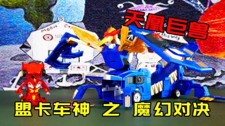 开箱盟卡车神魔幻对决之天凰巨兽,这次的玩法也太有新奇了