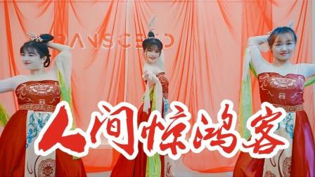 【全盛舞蹈工作室】敦煌仙女跳舞啦《人间惊鸿客》中国风爵士舞练习室
