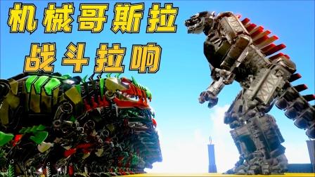 方舟恐龙68:机械哥斯拉胆大妄为,机甲君王泰坦前来镇压,大意