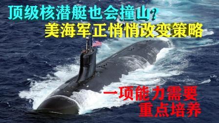 美海军改变策略,一能力需重点培养