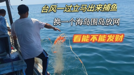 台风刚过彪哥就出来捕鱼了,换了一个海岛围岛放网,看能不能发财