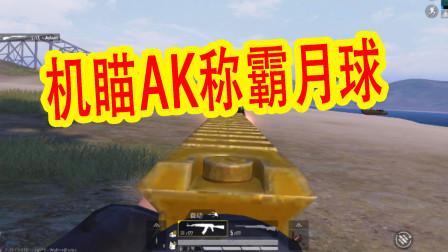 狂战士杰西:独自月球登陆,机瞄AK落地6杀,MG3火力称王!
