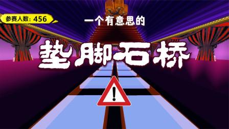迷你世界:过垫脚石桥,玩家必须跳到强化玻璃上,跳错就会掉下去