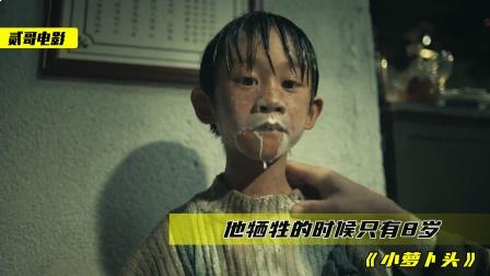 8岁小战士被严讯逼供,为了保护战友,他牺牲在了胜利的前夕
