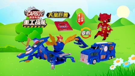 盟卡车神之魔幻对决天凰巨兽,变形机器人爆裂蒙萌门飞车玩具开箱