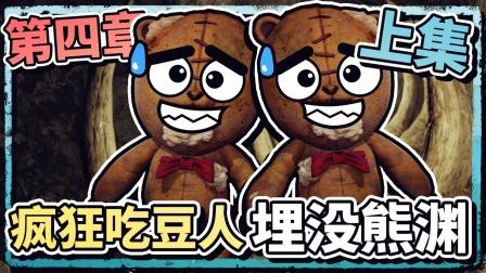 疯狂吃豆人:熊妈妈的小木屋里全是爆炸熊,每一步都要非常小心!