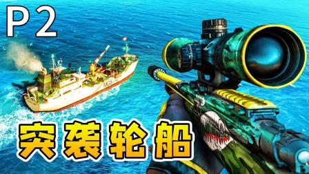 孤岛惊魂6:全岛大搜捕!为了突破重围,我们选择突袭巨大货轮