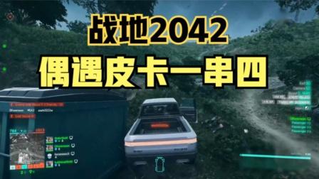 【战地2042】:这波灵性不?