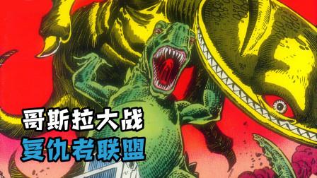 哥斯拉大战复仇者联盟:宇宙战争巨兽来袭,怪兽之王误入星际战争
