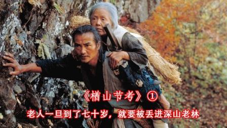 日本最可怕的习俗,因为缺粮,老人不到70岁就要被扔进深山