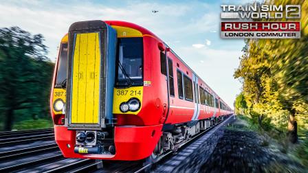 TSW2 伦敦通勤线 #1:一路双黄灯 紧跟前车冲向盖特威克机场 | 模拟火车世界 2