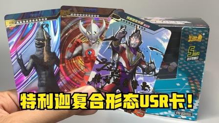 开箱奥特曼卡片传奇版第14弹,开出了特利迦复合形态USR卡!