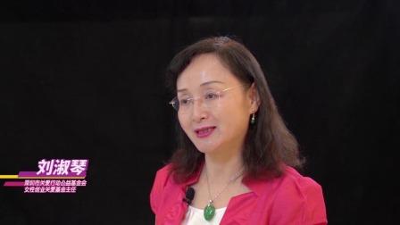 刘淑琴:职业道路上的掌舵人 女人帮 20211014