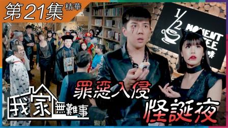 【我家無難事】第21集精華  罪惡入侵怪誕夜