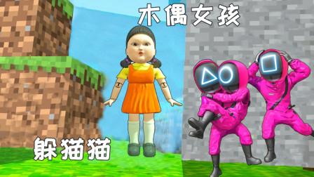 盖瑞模组:鱿鱼游戏第一关和木偶女孩躲猫猫,能否生存到最后