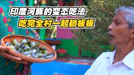 印度河豚的变态吃法,剧毒内脏不清理,吃完一起躺板板