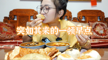 【吃喝vlog】突如其来的早点,推荐你们尝尝包子里包糯米的汽水包
