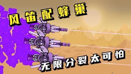 进击要塞:风笛配蜂巢,无限分裂太可怕!