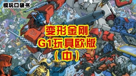 模玩口袋书:变形金刚G1玩具欧版(中)