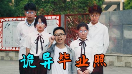 小杨老师和学生拍毕业照,本想留作纪念,结果拍出灵异事件