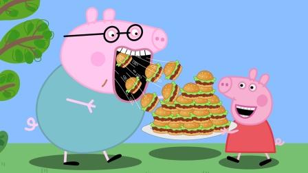 小猪佩奇给猪爸爸送一大盘汉堡包