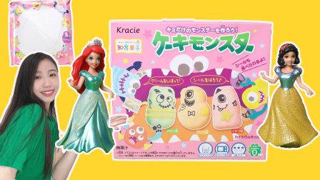 迪士尼公主:美人鱼和白雪公主做怪兽蛋糕食玩