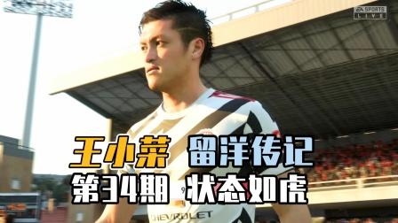 FIFA21王小菜留洋记34:曼联王小菜秀落叶球绝技