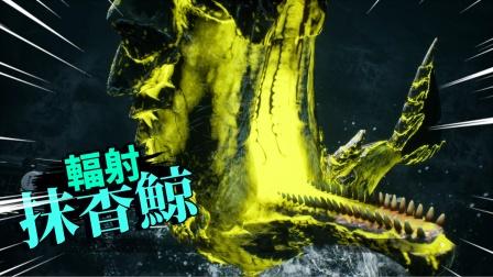 海底出现辐射抹香鲸,食人鲨把它吃掉了