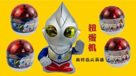 迪迦奥特曼Q萌扭蛋机玩具,奥特指尖英雄奇趣蛋玩具!