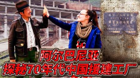 第283集 阿尔巴尼亚探秘70年代中国援建工厂